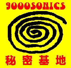 9000SONICS秘密基地